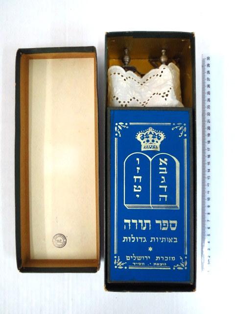"""""""מזכרת ירושלים"""", ישראל, שנות ה60, בקופסה מקורית"""