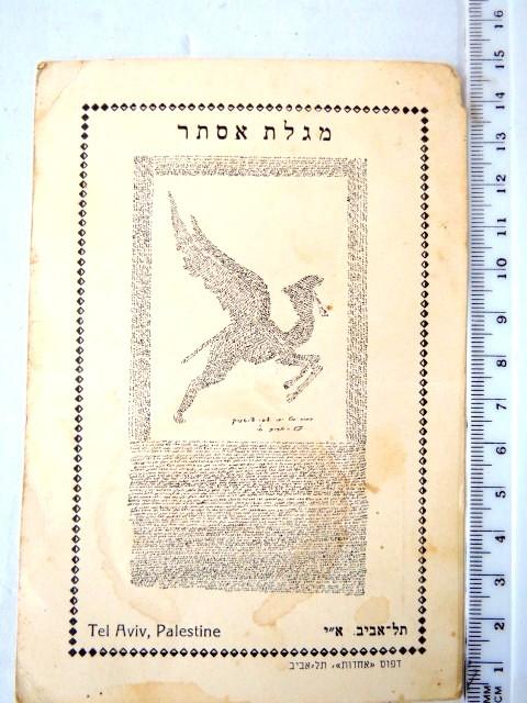 מגילת אסתר, צורת הגמל המעופף של יריד המזרח