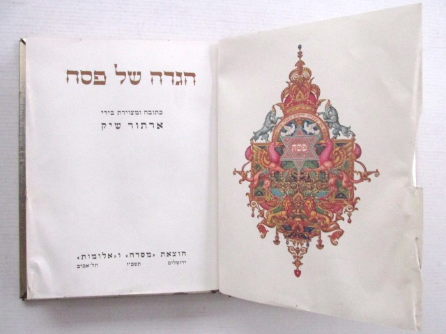 """הגדה של פסח, כתובה ומצויירת בידי ארתור שיק, הוצ' מסדה, י-ם ות""""א, תשכ""""ז 1967, עם כריכה מוכספת (פגמים)"""
