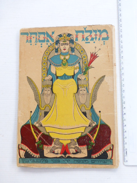 מגילת אסתר מודפסת על נייר, הציורים בידי צבי מלבנצ'יק