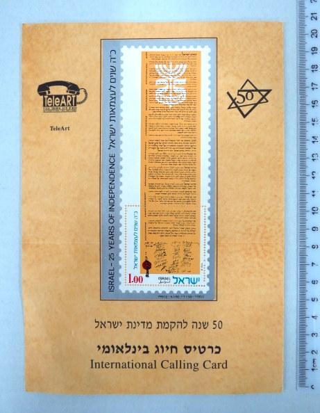 """קונטרס 50 שנה להקמת מדינת ישראל עם כרטיס חיוג בינלאומי """"100 שנות ציונות - 50 שנה להקמת מדינת ישראל"""", ובול מגילת העצמאות"""