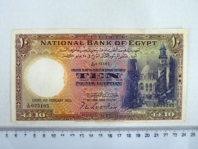 """שטר ע""""ס 10 לירות 1950 מצב VF"""
