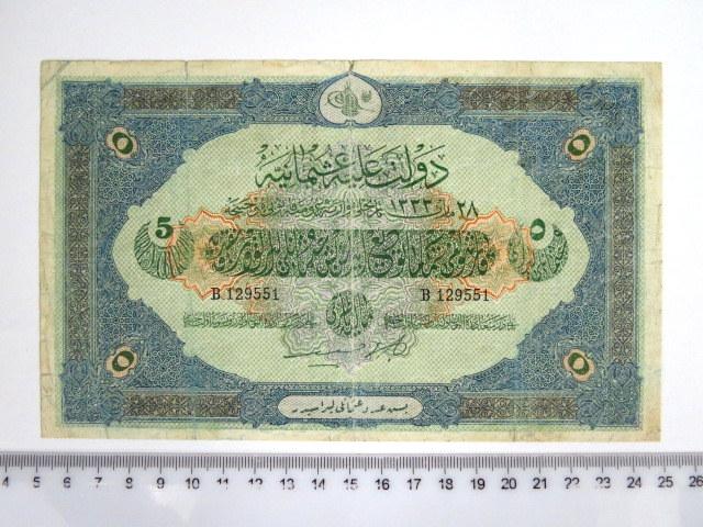 """שטר של האימפריה העותמאנית ע""""ס 5 לירות, שנת 1333 (1914) מצב VF"""