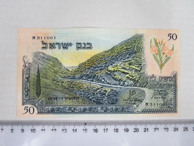 """שטר ע""""ס 50 לירות ישראליות 1955 פרפיקס א מספר שחור XF"""