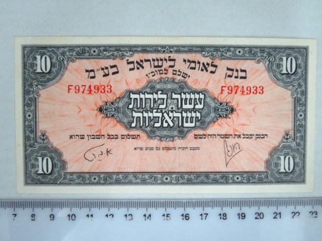 """שטר ע""""ס עשר לירות ישראליות, פרפיקס F מצב XF"""