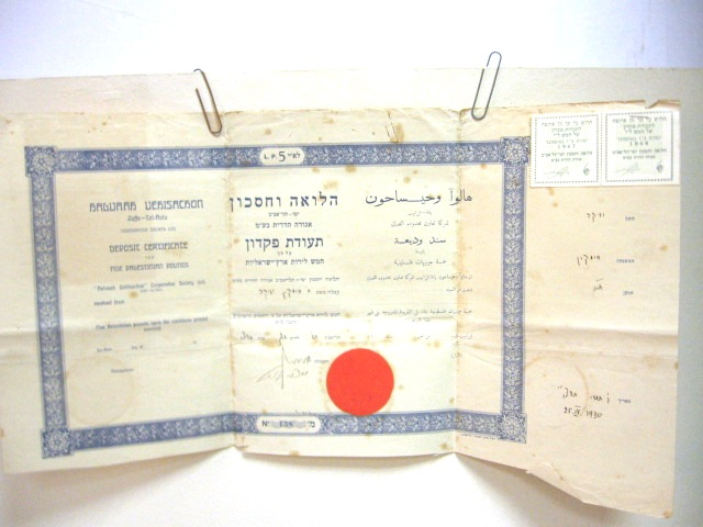 """תעודת פקדון של הלואה וחסכון ע""""ס 5 לירות א""""י 1930, כולל שני תלושים שלא נפדו"""