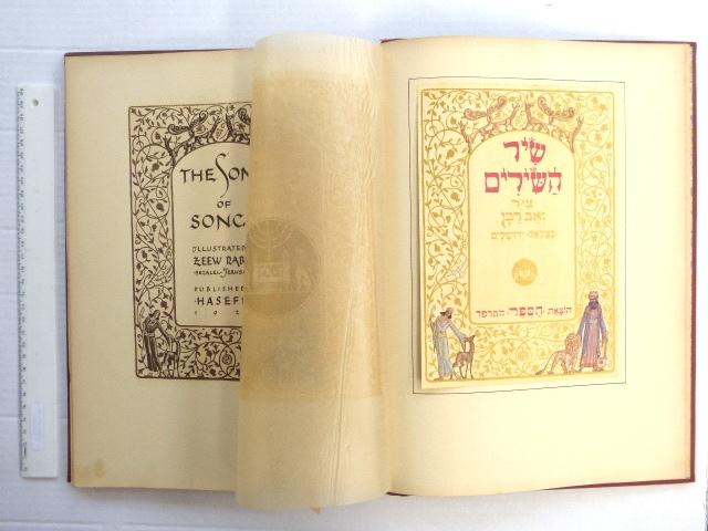 """שיר השירים, צייר זאב רבן בצלאל, ירושלים, הוצ' הספר, תרפ""""ד 1923"""