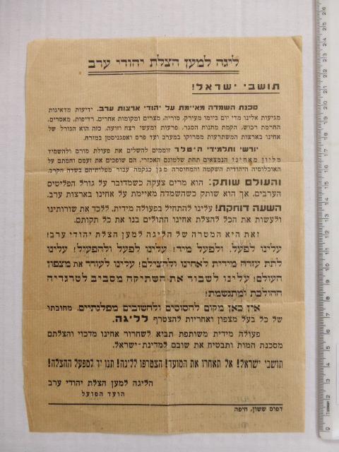 """כרוז: """"תושבי ישראל! סכנת השמדה מאיימת על יהודי ערב.."""", חיפה, שנות ה50"""