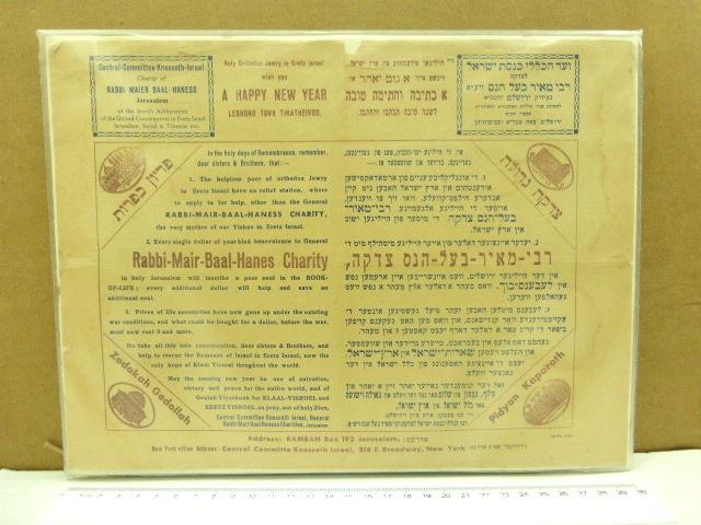 3  טפסי שנה טובה, צדקה רבי מאיר בעל הנס, דפוס סולומון ירושלים