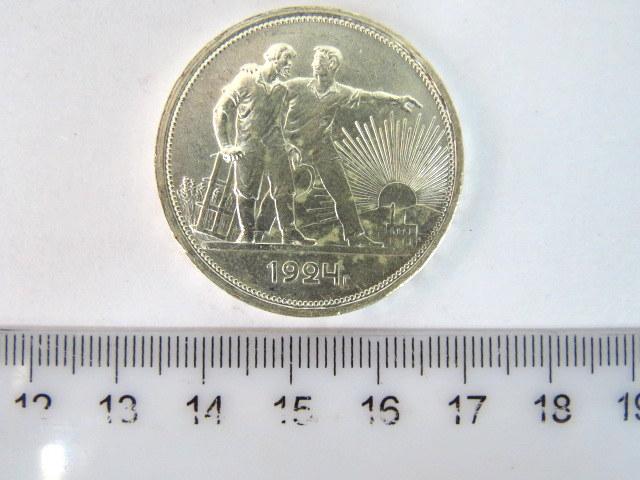 """מטבע כסף, ע""""ס רובל, ברית המועצות, 1924, מצב AUC"""