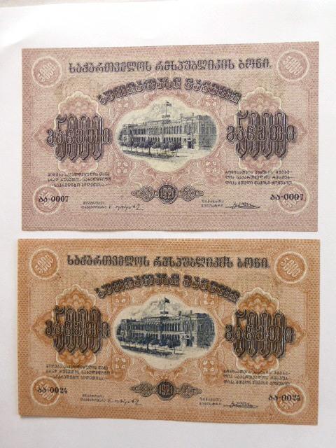 """שני שטרות, גיאורגיה, אוטונומיה סובייטית 1921, כ""""א ע""""ס 5000 רובל, גוונים שונים, סגול וכתום וסימני מים שונים"""
