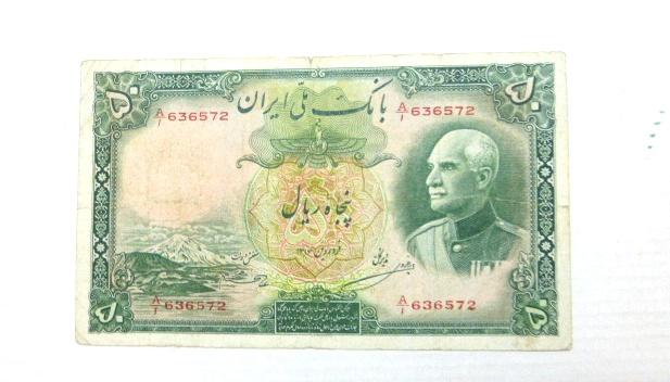 """שטר אירן 1316, 1937 ע""""ס 50 ריאל (35b), מצב fine"""