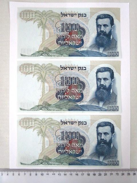 """שלושה שטרות ע""""ס 100 לירות 1968 מספרים שחורים, מצב UC"""