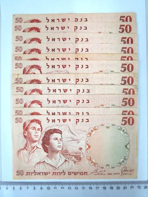 """שלושה עשר שטרות, ע""""ס 50 לירות 1960, מצבים VG-XF"""