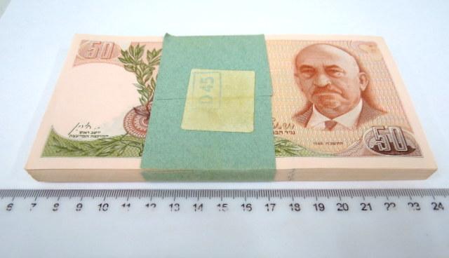 """חבילה של מאה שטרות 1968, ע""""ס 50 לירות מספרים כחולים רצים, סדרה 4/א, מצב UC"""