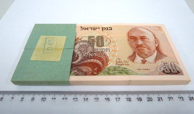 """חבילה של מאה שטרות, ע""""ס 50 לירות מספרים כחולים רצים, סדרה 4/א, מצב UC"""