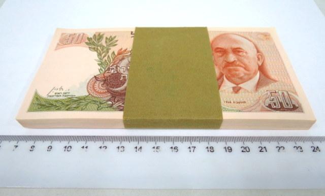 """חבילה של מאה שטרות, 1968, ע""""ס 50 לירות מספרים שחורים רצים, סדרה 8/נ, מצב UC"""