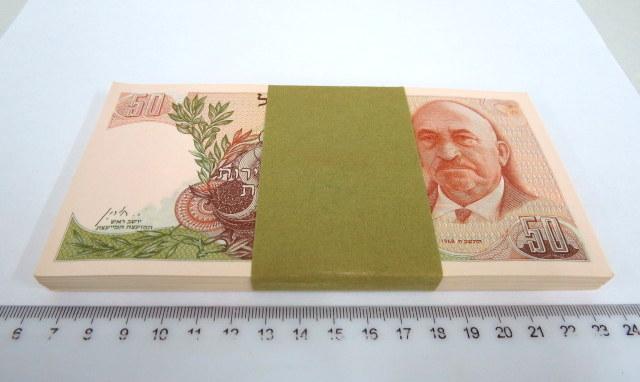 """חבילה של מאה שטרות בנק ישראל, ע""""ס 50 לירות, מספרים שחורים רצים, סדרה 8/נ, מצב UC"""