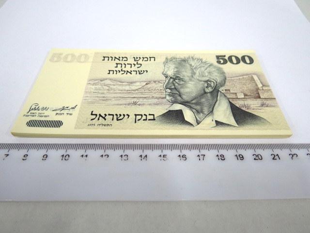 """שלושים ותשעה שטרות ע""""ס 500 לירות 1975, מספרים רצים בקפיצות של 9, מצב UC"""