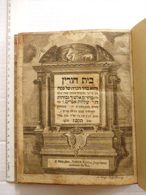 """בית חורין והוא סדר הגדה של פסח מץ, תקכ""""ז 1767,  אוצ הג 251, מפה חלקית בלבד"""