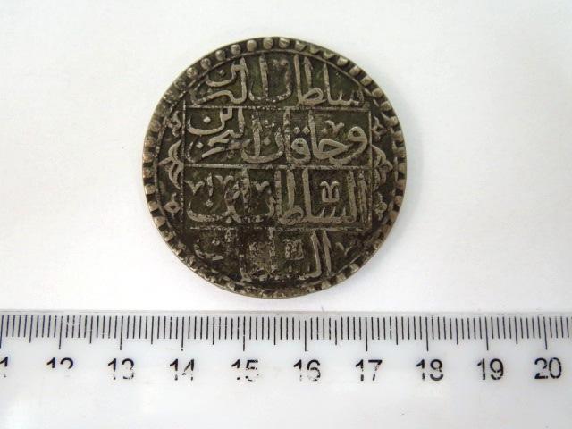 """מטבע כסף עותמאני, ע""""ס Yuzkuk 1203 1790"""