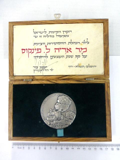 """מדלית כסף 935, 70 לקק""""ל תשל""""ב 1971 בקופסת עץ זית מקורית, הוענקה ליו""""ר הנהלת ההסתדרות הציונית מר ל. אריה פינקוס"""