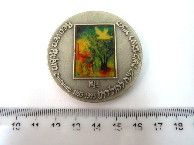 """מדלית כסף, הצייר ראובן רובין מאה שנה להולדתו, צד ב': שאול ודוד ע""""פ ציור של האמן"""