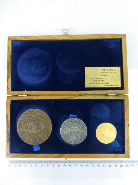 סדרת מדליות יובל קרן היסוד הוענקו למר ל. א. פינקוס 1970, כולל זהב 22K, 29.9 גרם, כסף סטרלינג 48.2 גרם וארד בקופסת עץ זית מקורית