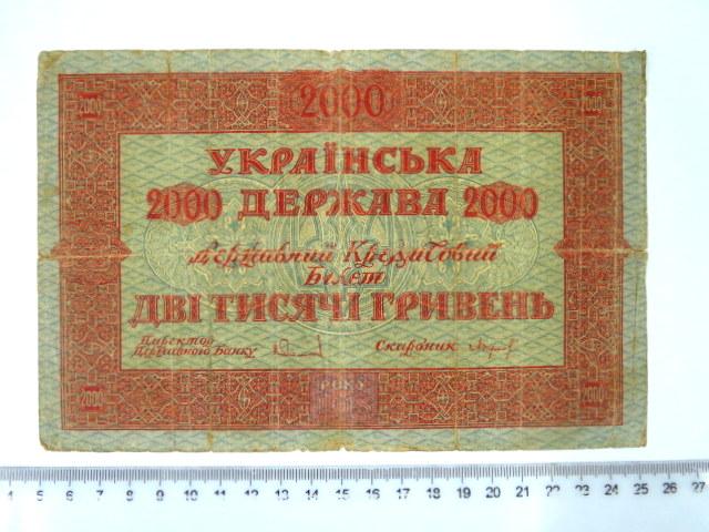 """שטר של שלטונות אוקראינה, זמן מלחמת האזרחים, 1918, ע""""ס 2000 גריבן Grivn, מצב Good"""