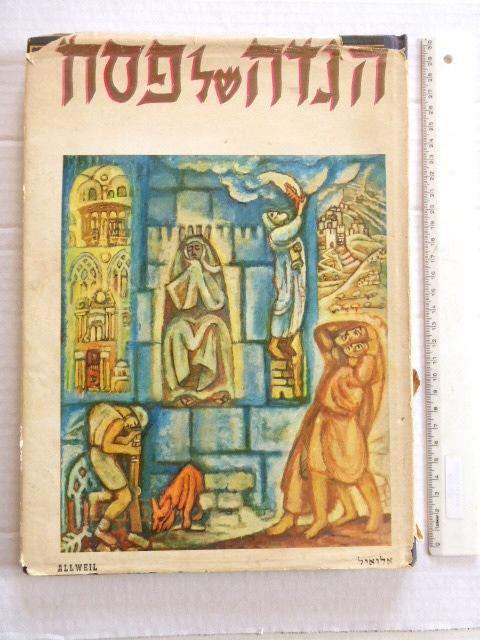 """הגדה של פסח, מודפס באותיות גדולות בשני צבעים, הוצ' סיני, ת""""א, 1974, עטיפת נייר מצוירת ע""""י אלואיל, ציורים בפנים ההגדה ע""""י זאב רבן"""