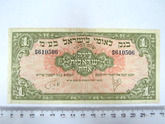 """שטר ע""""ס לירה ישראלית אחת, 1952 מצב VF"""