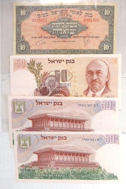 """ארבעה שטרות:בנק לאומי  עשר לירות מצב טוב ,בנק ישראל, שלושה שטרות ע""""ס 50 ל""""י 1968 תשכ""""ח XF"""
