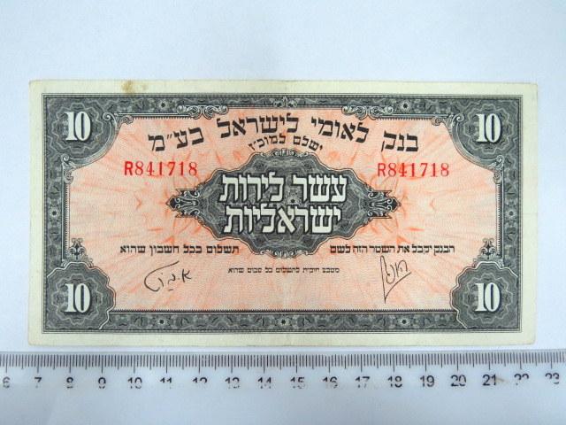 """שטר ע""""ס עשר לירות ישראליות, 1952, מצב XF"""