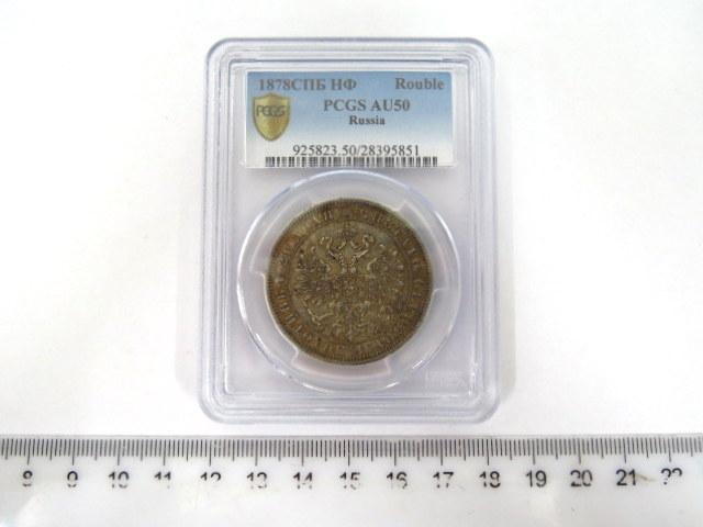 """מטבע כסף ע""""ס רובל אחד, רוסיה הצארית 1878, דירוג PGCS מצב AU50"""