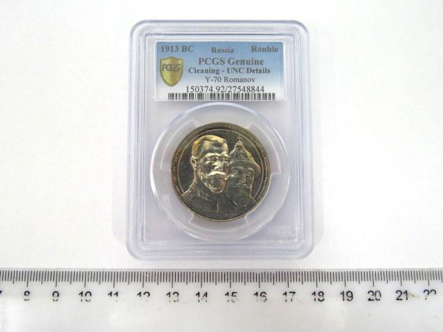 """מטבע כסף ע""""ס רובל אחד, שלוש מאות שנה שלטון רומנוב 1613-1913, מצב UNC (עבר ניקוי)"""