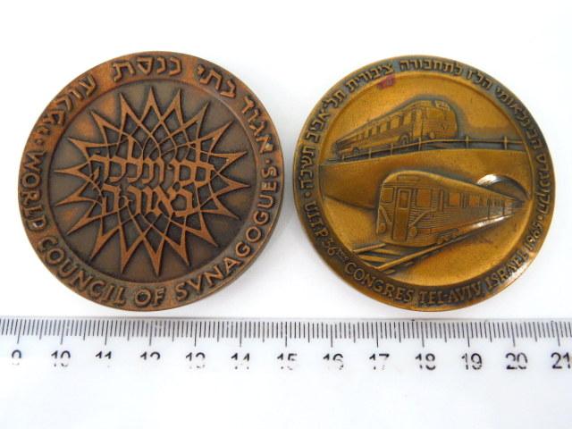 """שתי מדליות ברונזה """"אגוד בתי כנסת עולמי וכנס בינלאומי לתחבורה ציבורית תשכ""""ח"""