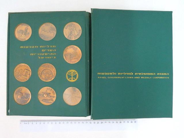 סט של תשע מדליות ארד הערים ההיסטוריות: אשקלון, עכו, טבריה, בית שאן, עבדת, קיסריה, לוד, יפו, הרי ירושלים