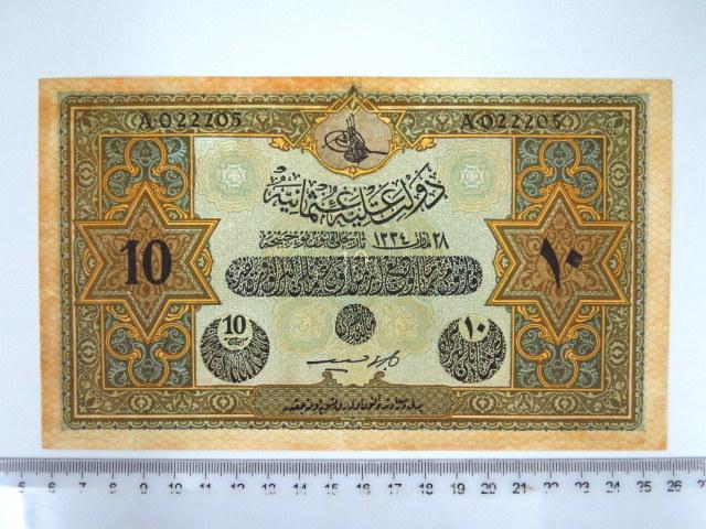 """שטר, האימפריה העותמאנית ע""""ס 10 לירות, שנת 1334 (1915)"""