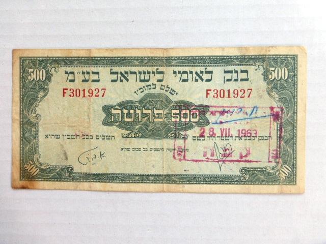 """שטר ע""""ס 500 פרוטה, 1952, מצב VG-Fine עם חותמת בנק ישראל, 28.7.1963"""