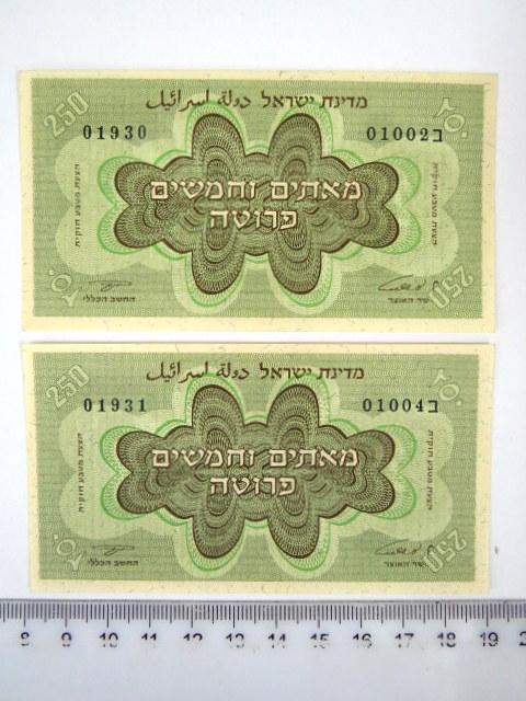 """שני שטרות הצעת מטבע חוקית סדרה """"ב"""", מספרים עוקבים ע""""ס 250 פרוטה"""