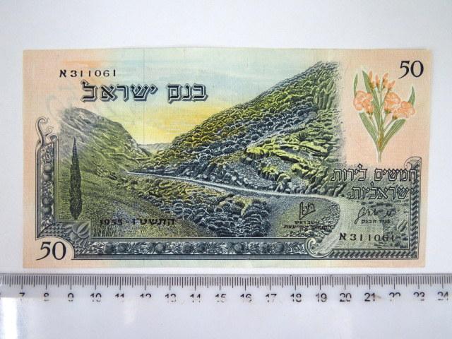 """שטר ע""""ס 50 לירות ישראליות מספר שחור,1955, מצב XF"""