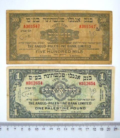 """שני שטרות, 1948, ע""""ס: 500 פרוטה מצב Good, ולירה א""""י אחת (מצב VG)"""