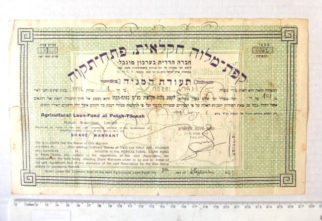 """תעודת מניה ע""""ס מניה אחת """"על שם"""" קופת מלוה חקלאות, פתח תקוה, 1947"""