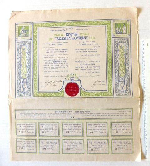 """תעודת מניה על שם, חב' הבשם בע""""מ, 1.3.1928, עיצוב מאיר גור אריה, בצלאל ירושלם"""