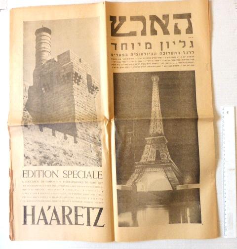 """הארץ, גליון מיוחד לרגל התערוכה הבינלאומית בפאריז, יח תמוז, תרצ""""ז Ha'Aretz, edition Speciale a Loccasion de l'Exposition Internationale de Paris, 1937"""