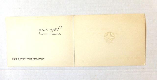 """כרטיס שנה טובה, של חב' """"של"""" לארץ ישראל בע""""מ, תקופת המנדט"""