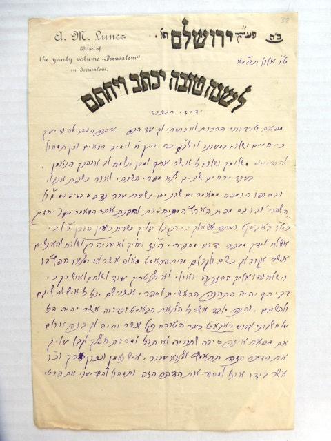 """שנה טובה כתובה ביד, א.מ. לונץ טו אלול, תרמ""""א"""