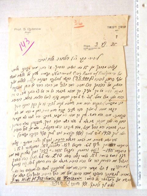 """מכתב כתוב ביד, בעברית, וחתום ביד, ע""""ג נייר מכתבים של הנ""""ל, ריגה, 3.6.35"""