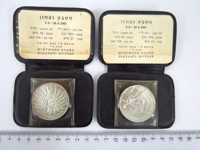 """שתי מדליות כסף 935, """"נצחון"""", כ""""א 26 גרם"""