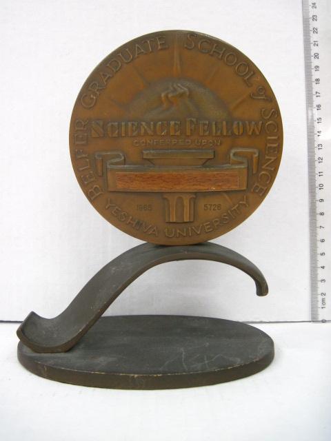 מדלית ארד של  Belfer Graduate School fo Science, Yeshiva University 1965-5726 Science center